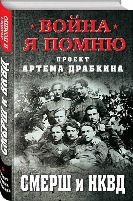 Драбкин А. (сост.) СМЕРШ и НКВД сборник смерш и нквд