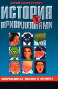 История с привидениями Совр. сказка о бизнесе