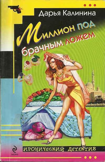 Калинина Д.: Миллион под брачным ложем