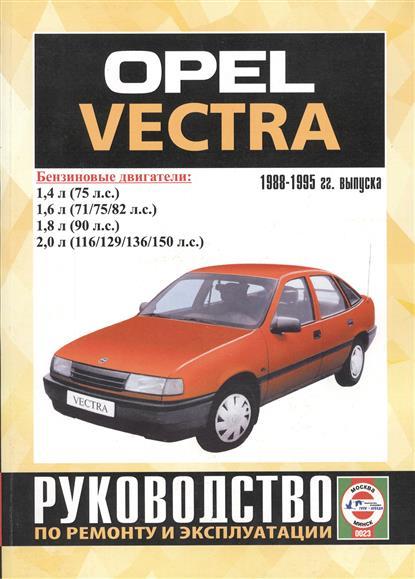 Opel Vectra 1988-1995 гг. выпуска. Руководство по ремонту и эксплуатации. Бензиновые двигатели