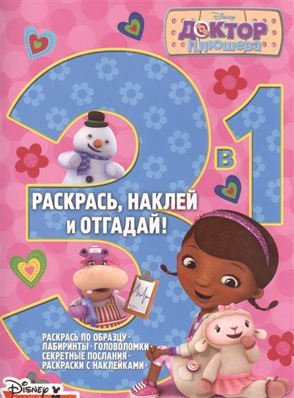 Раскрась наклей и отгадай 3 в 1 РНО3-1 1505 Доктор Плюшева