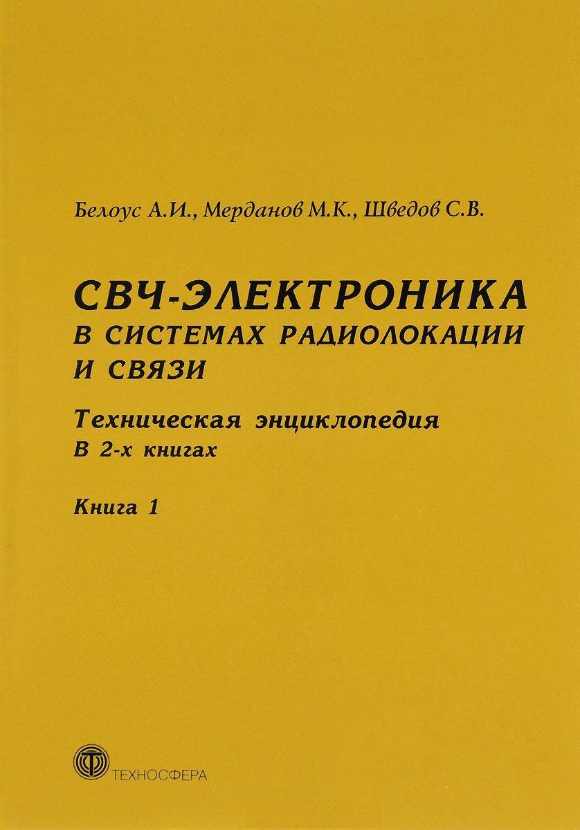 СВЧ-электроника в системах радиолокации и связи. Техническая энциклопедия. В 2-х книгах. Книга 1
