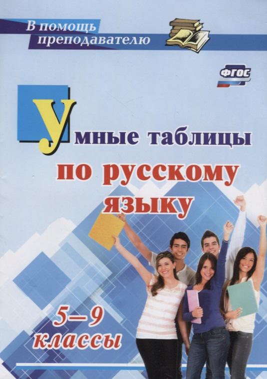 Умные таблицы по русскому языку. 5-9 классы