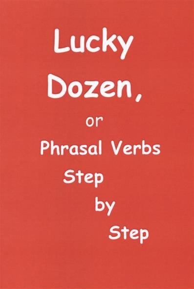Баттер Е. Lucky Dozen, or Phrasal Verbs Step by Step эхолот lucky ffw718li