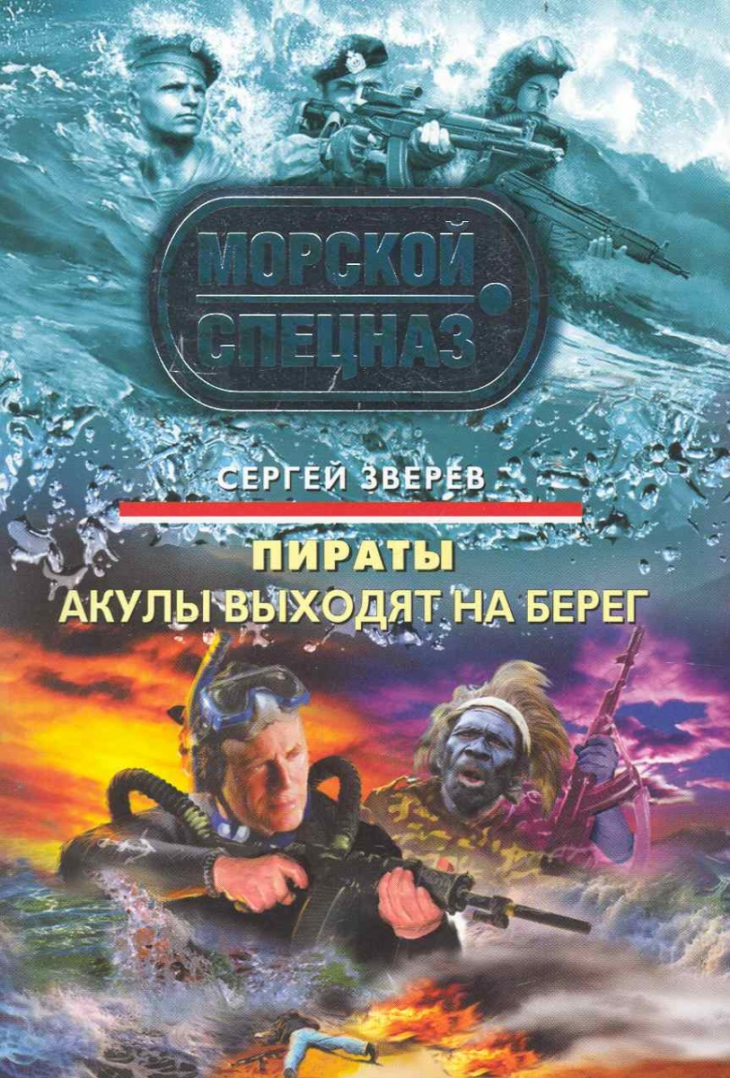 Зверев С. Пираты Акулы выходят на берег зверев с бомба на вечную память