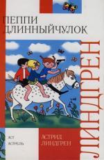 Линдгрен А. Пеппи Длинныйчулок