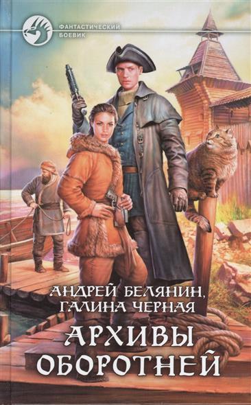Белянин А., Черная Г. Архивы оборотней. Роман