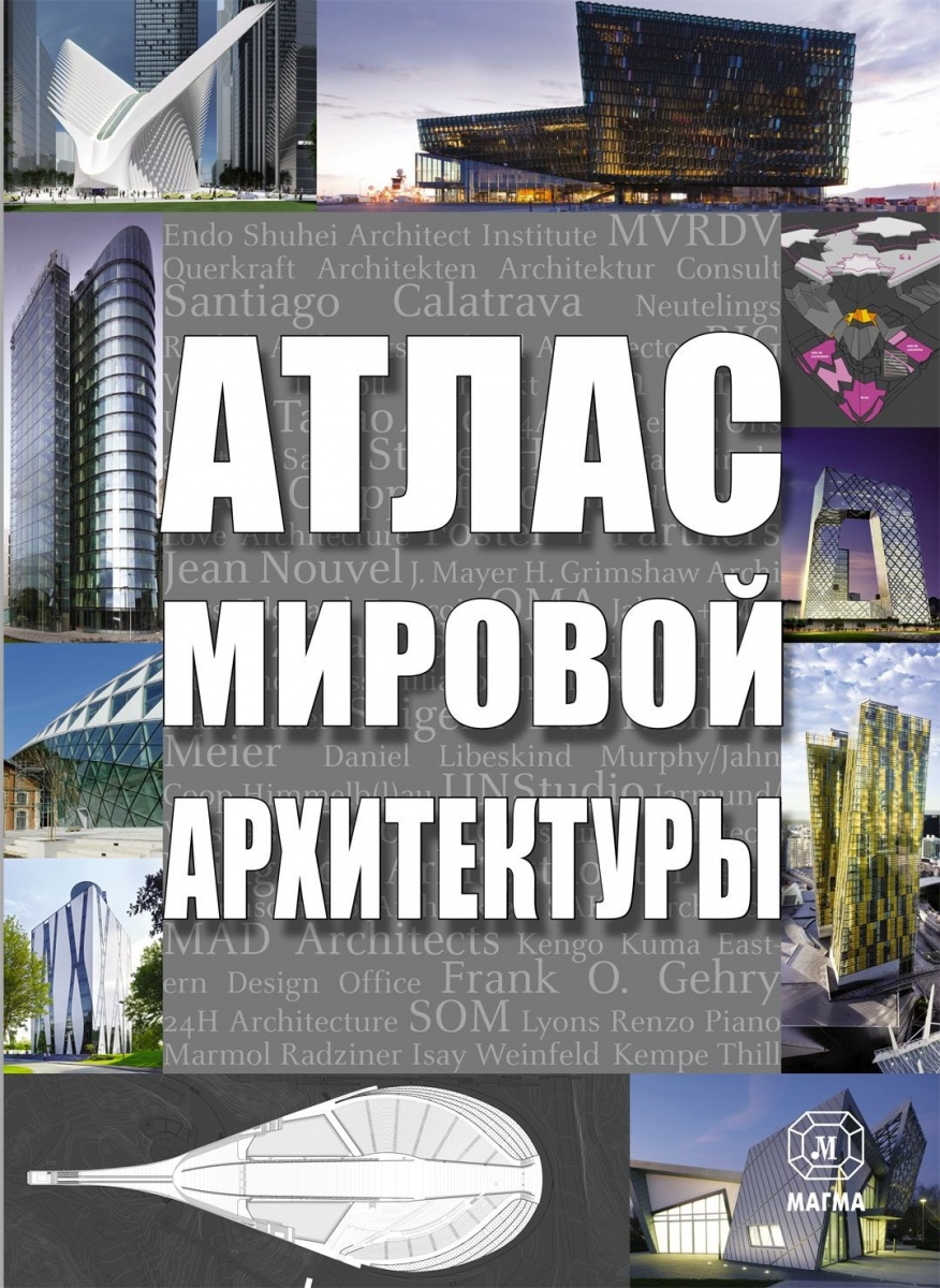 Атлас мировой архитектуры