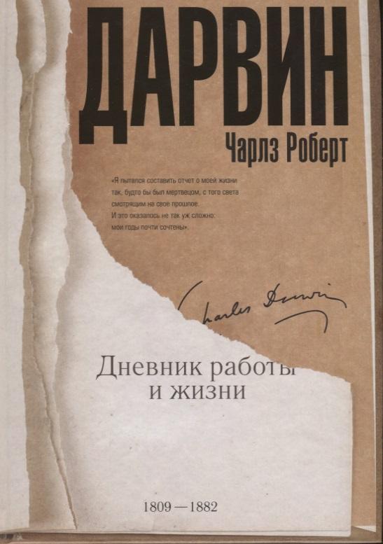 Дарвин Ч. Дневник работы и жизни