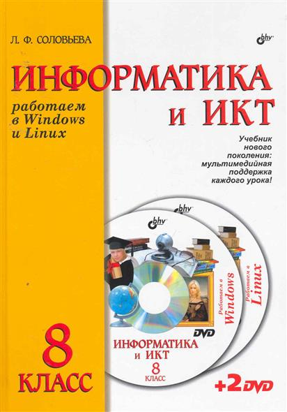 Информатика и ИКТ 8 кл. Работаем в Windows и Linux