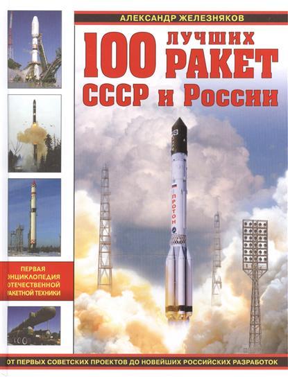 Железняков А. 100 лучших ракет СССР и России. Первая энциклопедия отечественной ракетной техники
