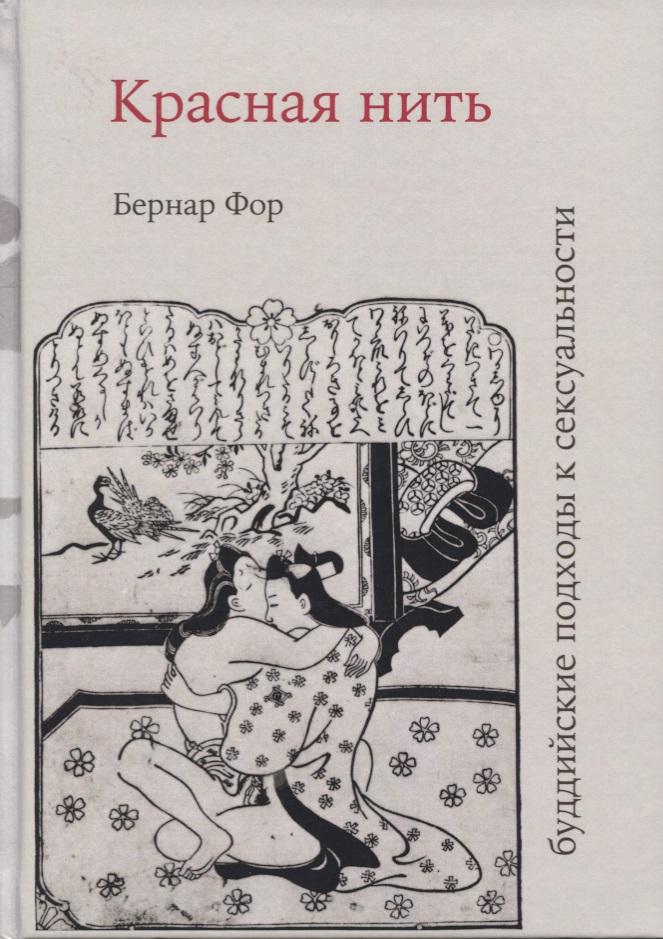 Красная нить (буддийские подходы к сексуальности)