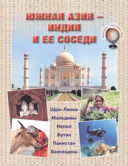 Юрина Н., Афанасьева И. Южная Азия - Индия и ее соседи