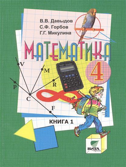 Математика. Учебник для 4 класса начальной школы. В 2-х книгах. Книга 1. 12-е издание