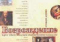 Альбом Возрождение 1401-1610