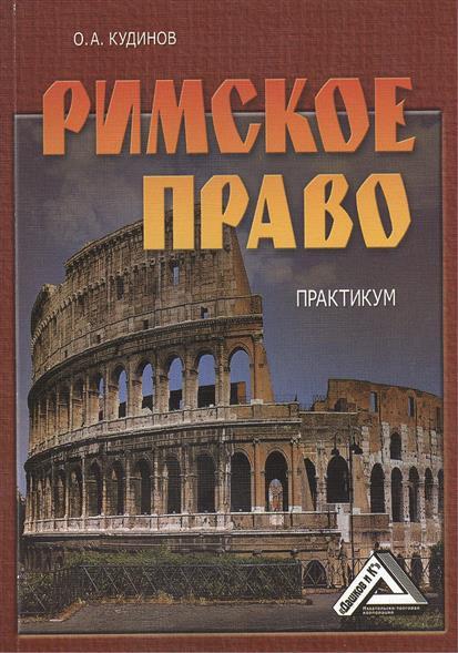 Римское право. Практикум. 3-е издание, переработанное и дополненное
