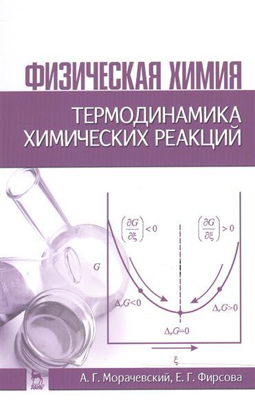 Физическая химия. Термодинамика химических реакций: Учебное пособие. Издание второе, исправленное