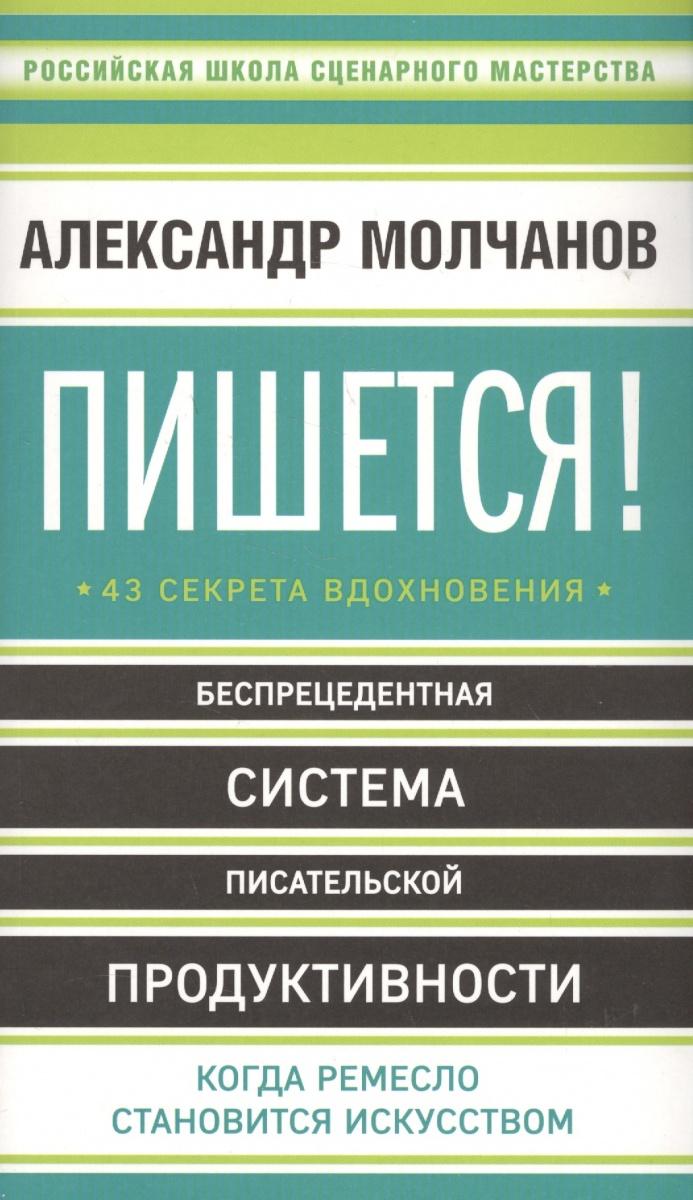 Молчанов А. Пишется! 43 секрета вдохновения