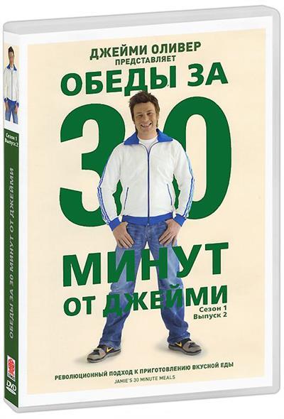 Обеды за 30 минут от Джейми Выпуск 2 (12+) (DVD) (С-Поставка)