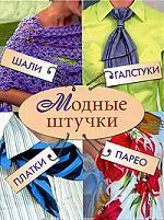 Ерофеева Л. (сост.) Модные штучки Шали галстуки платки парео макс меринг галстуки  бабочки и шейные платки
