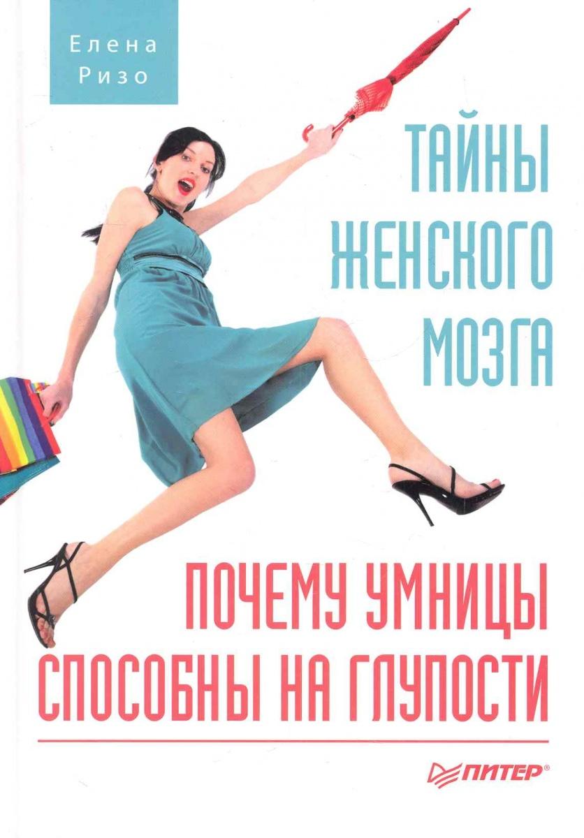 Ризо Е. Тайны женского мозга Почему умницы способны на глупости ISBN: 9785459005394 страук б тайны мозга взрослого человека