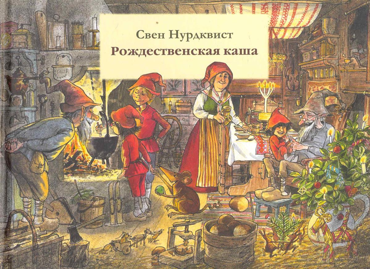 Нурдквист С. Рождественская каша