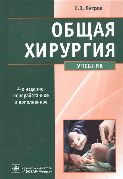 Петров С. Общая хирургия. Учебник ISBN: 9785970439524 хирургия учебник
