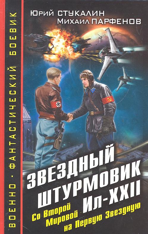 Стукалин Ю. Звездный штурмовик Ил-XXI Со Второй на Первую Звездную леггинсы leya