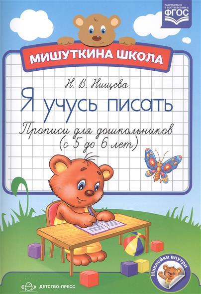 Нищева Н. Я учусь писать. Прописи для дошкольников (с 5 до 6 лет) наталия нищева я учусь читать тетрадка играйка наклейки