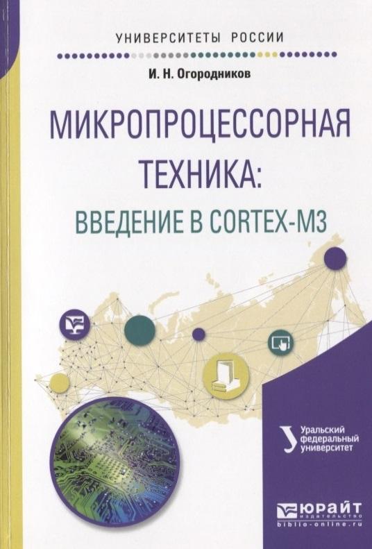 Огородников И. Микропроцессорная техника: введение в CORTEX-M3. Учебное пособие для вузов