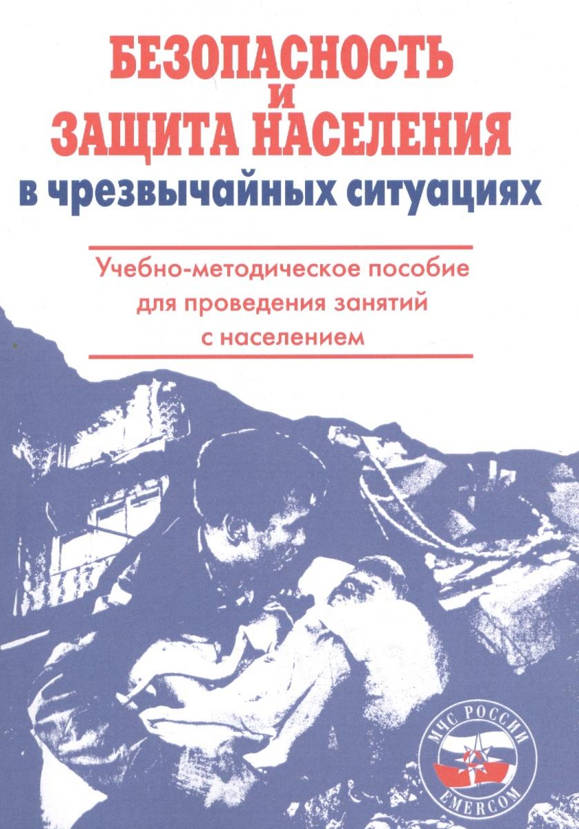 Крючек Н., Лутчук В. Безопасность и защита населения в чрезвычайных ситуациях