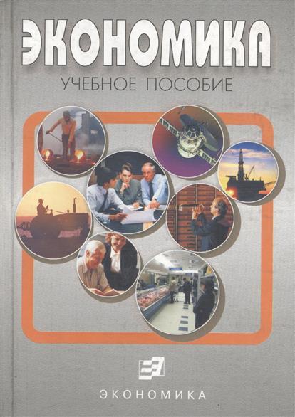 Бутырнова Т. и др.: Экономика. Учебное пособие