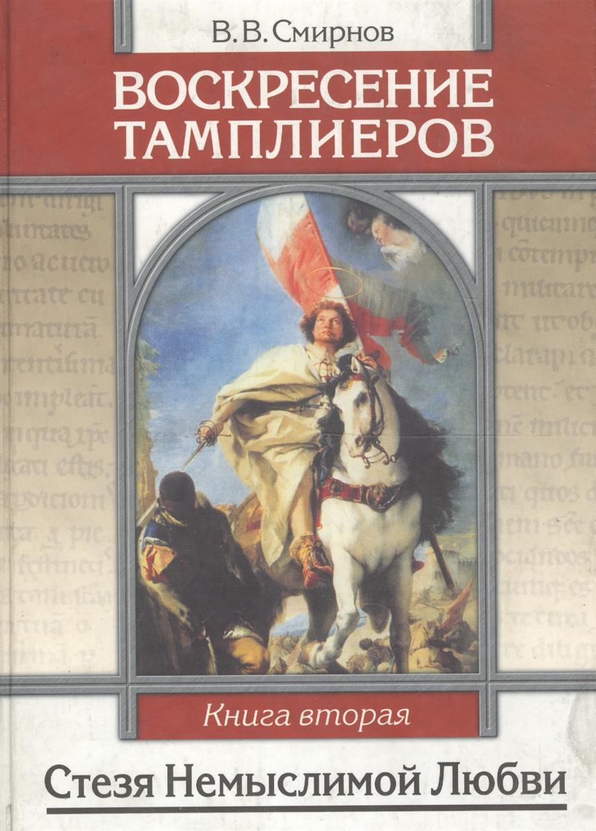 Смирнов В. Воскресение тамплиеров Кн.2 Стезя немыслимой любви