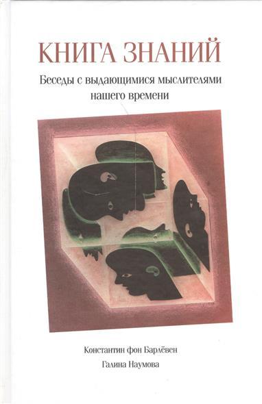 Барлевен К., Наумова Г. Книга знаний. Беседы с выдающимися мыслителями нашего времени модные люди к истории художественных жестов нашего времени