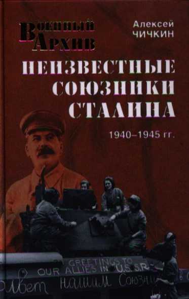 Неизвестные союзники Сталина: 1940 - 1945 гг.