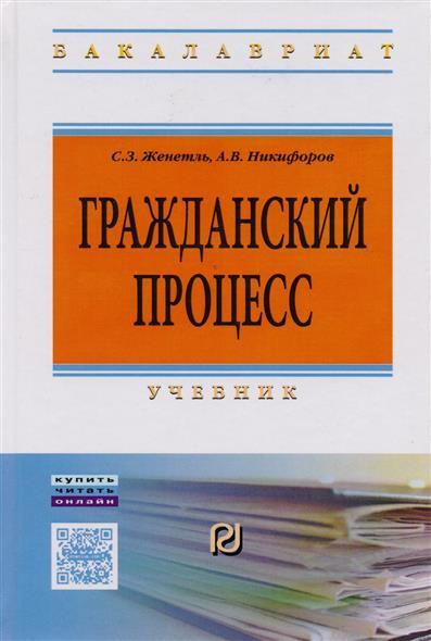 Гражданский процесс. Учебник