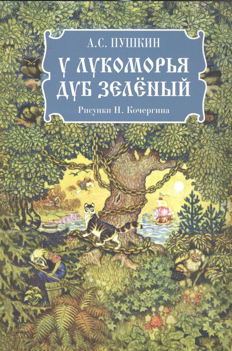 все цены на Пушкин А. У лукоморья дуб зеленый онлайн