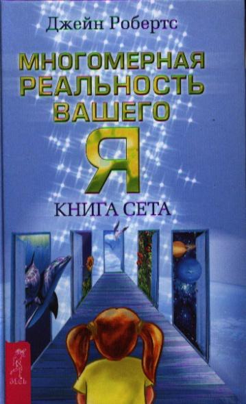 Многомерная реальность вашего Я. Книга Сета