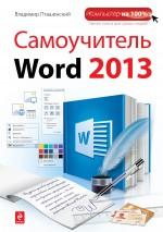 Пташинский В. Самоучитель Word 2013 ISBN: 9785699656424 владимир пташинский самоучитель excel 2013
