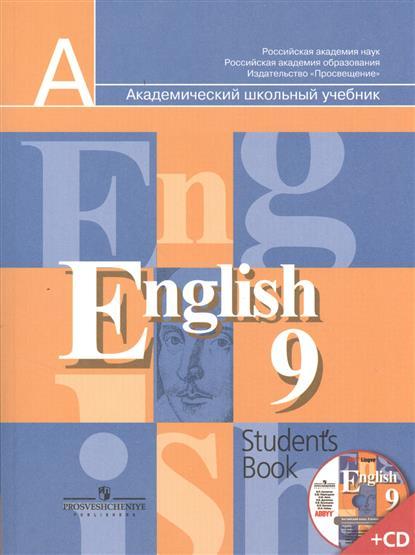 Английский язык. 9 класс. Учебник для общеобразовательных организаций с приложением на электронном носителе. 18-е издание