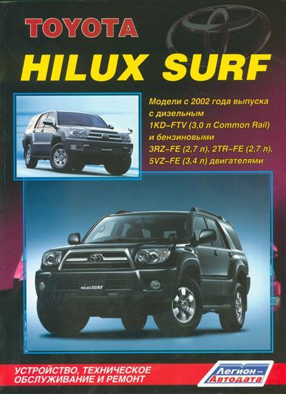 Toyota HiLux Surf. Модели с 2002 года выпуска с дизельным 1KD-FTV (3,0 л. Common Rail) и бензиновыми 3RZ-FE (2,7 л.), 2TR-FE (2,7 л.) и 5VZ-FE (3,4 л.) двигателями. Устройство, техническое обслуживание и ремонт ISBN: 9785888504222 kia sportage модели с 2010 года выпуска с бензиновым g4kd 2 0 л и дизельным d4ha 2 0 л crdi двигателями устройство техническое обслуживание и ремонт