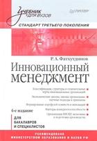 Инновационный менеджмент. 6-е издание