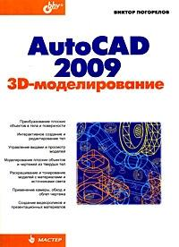 Погорелов В. AutoCAD 2009 3D-моделирование погорелов в и autocad 2010 концептуальное проектирование в 3d мастер погорелов в и