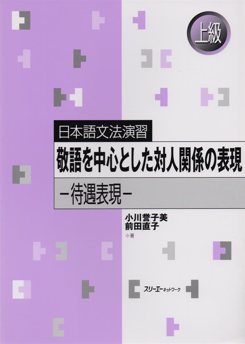 где купить  Yoshimi Ogawa, Naoko Maeda Japanese Grammar Practice: Honorific Expressions / Практическая грамматика японского языка продвинутого уровня: формы вежливости  по лучшей цене