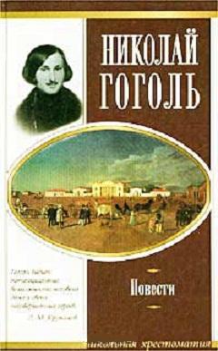 Повести Гоголь
