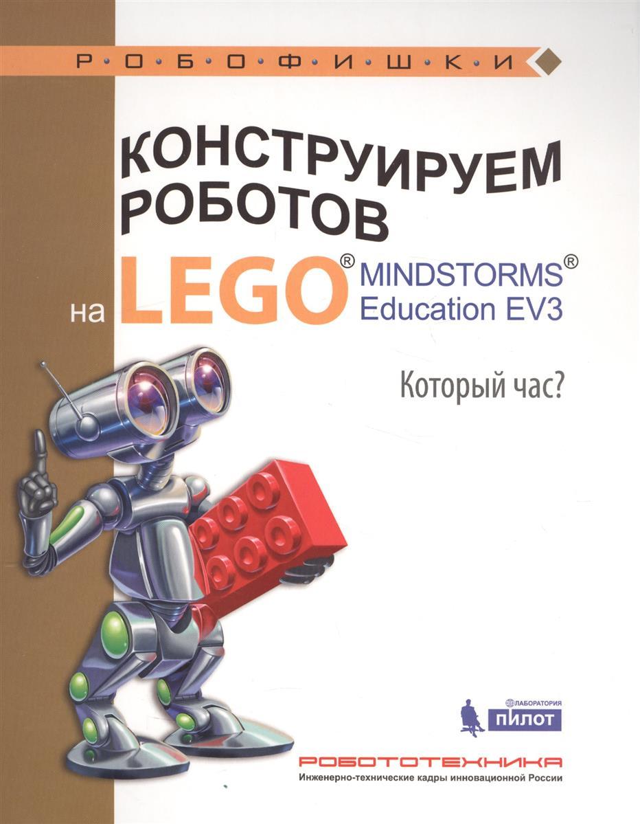 Валуев А. Конструируем роботов на LEGO® MINDSTORMS® Education EV3. Который час? зарядное устройство lego education 45517 7