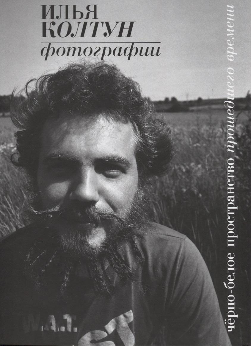 Колтун И. Фотографии. Черно-белое пространство прошедшего времени