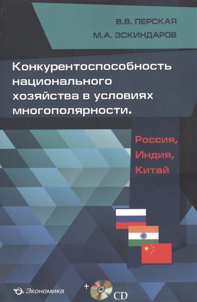 Конкурентоспособность национального хозяйства в условиях многополярности: Россия, Индия, Китай (+СD)