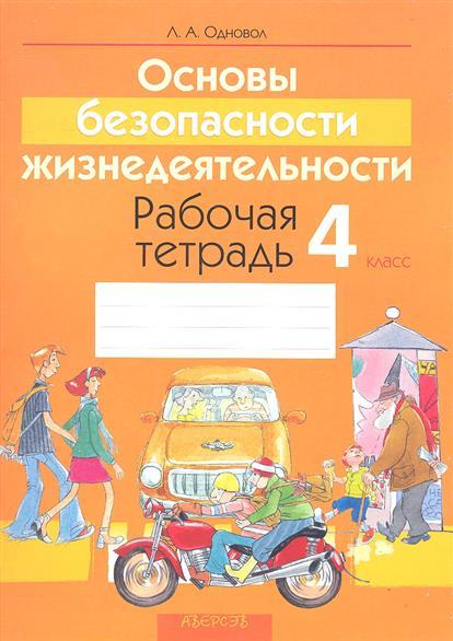 Одновол Л. Основы безопасности жизнедеятельности. Рабочая тетрадь. 4 класс. Пособие для учащихся учреждений общего среднего образования с русским языком обучения.