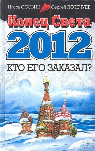 Осовин И., Почечуев С. Конец Света 2012 Кто его заказал книги самокат конец света